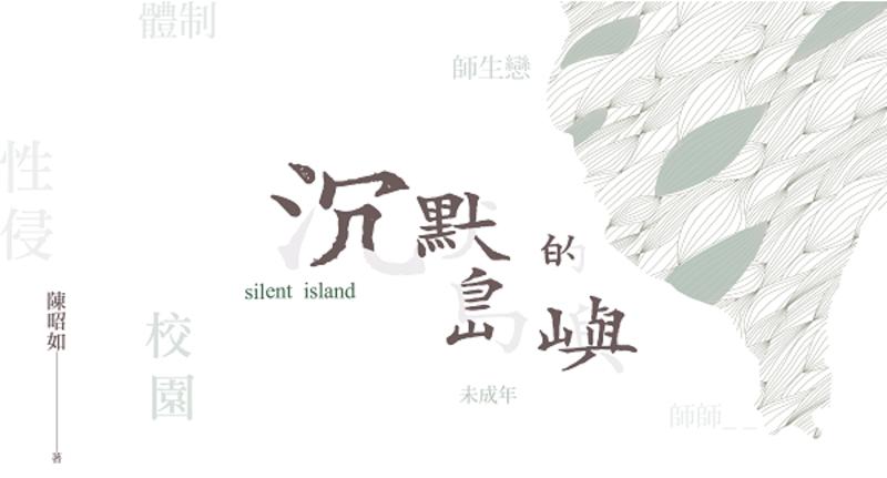 《沉默的島嶼──校園性侵事件簿》,新書預購獨享特惠