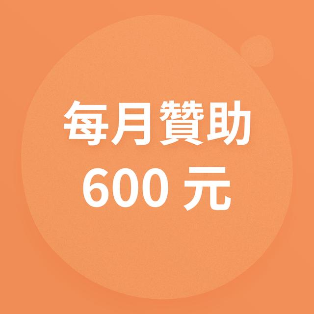 Large 600