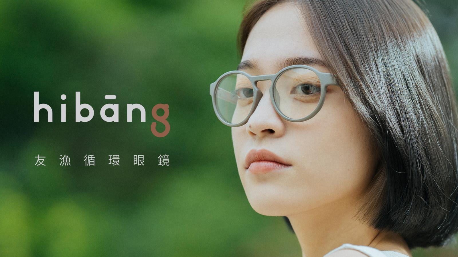 Hibāng 友漁循環眼鏡 世界第一支 100% 全循環眼鏡!獻給你與環境更體貼的新選擇