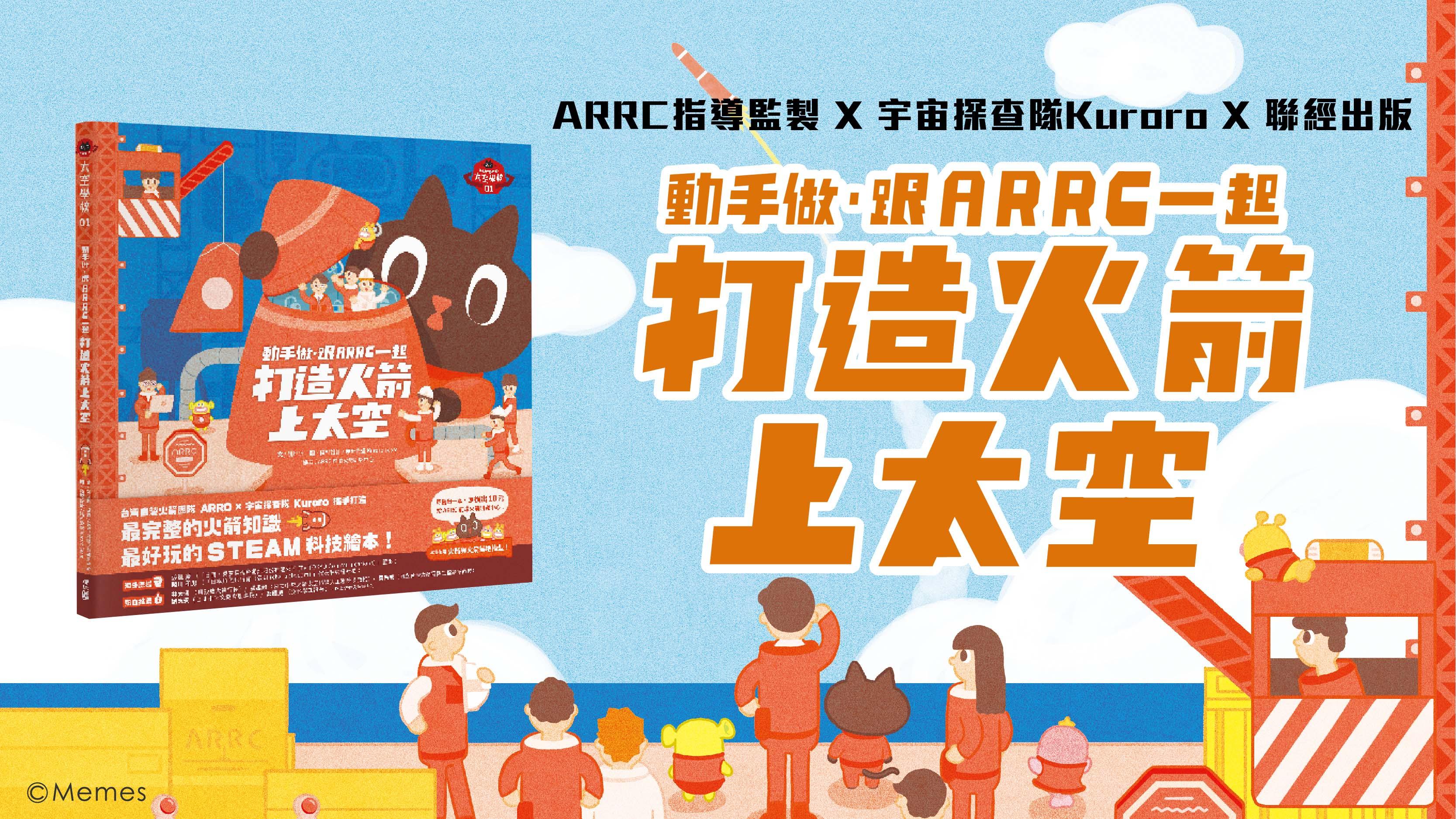 台灣第一本附贈火箭模型主題繪本 《動手做,跟ARRC一起打造火箭上太空!》  搶先預購!