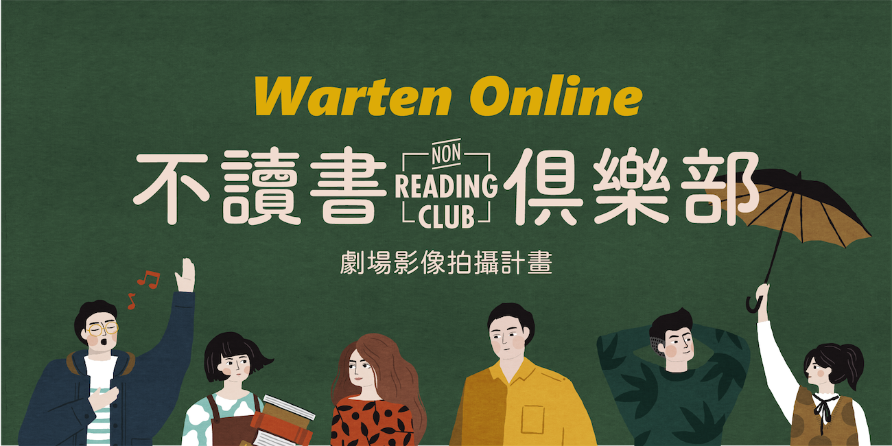 Warten Online 音樂劇《不讀書俱樂部》劇場影像拍攝計畫