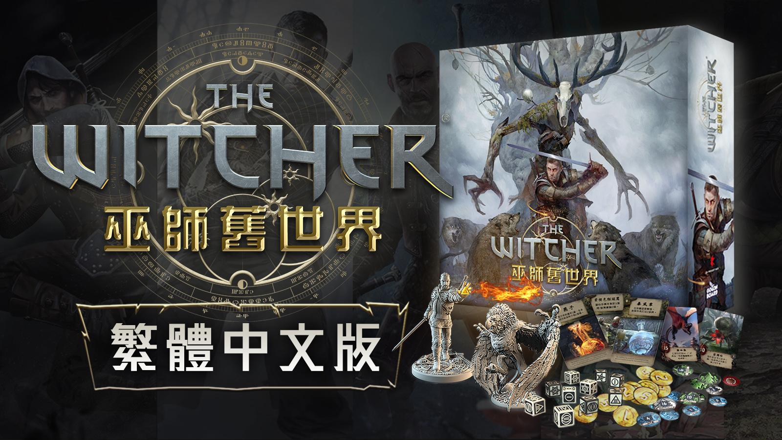 《巫師舊世界》繁體中文版 對不起了錢錢,中文化出版需要你的幫忙!