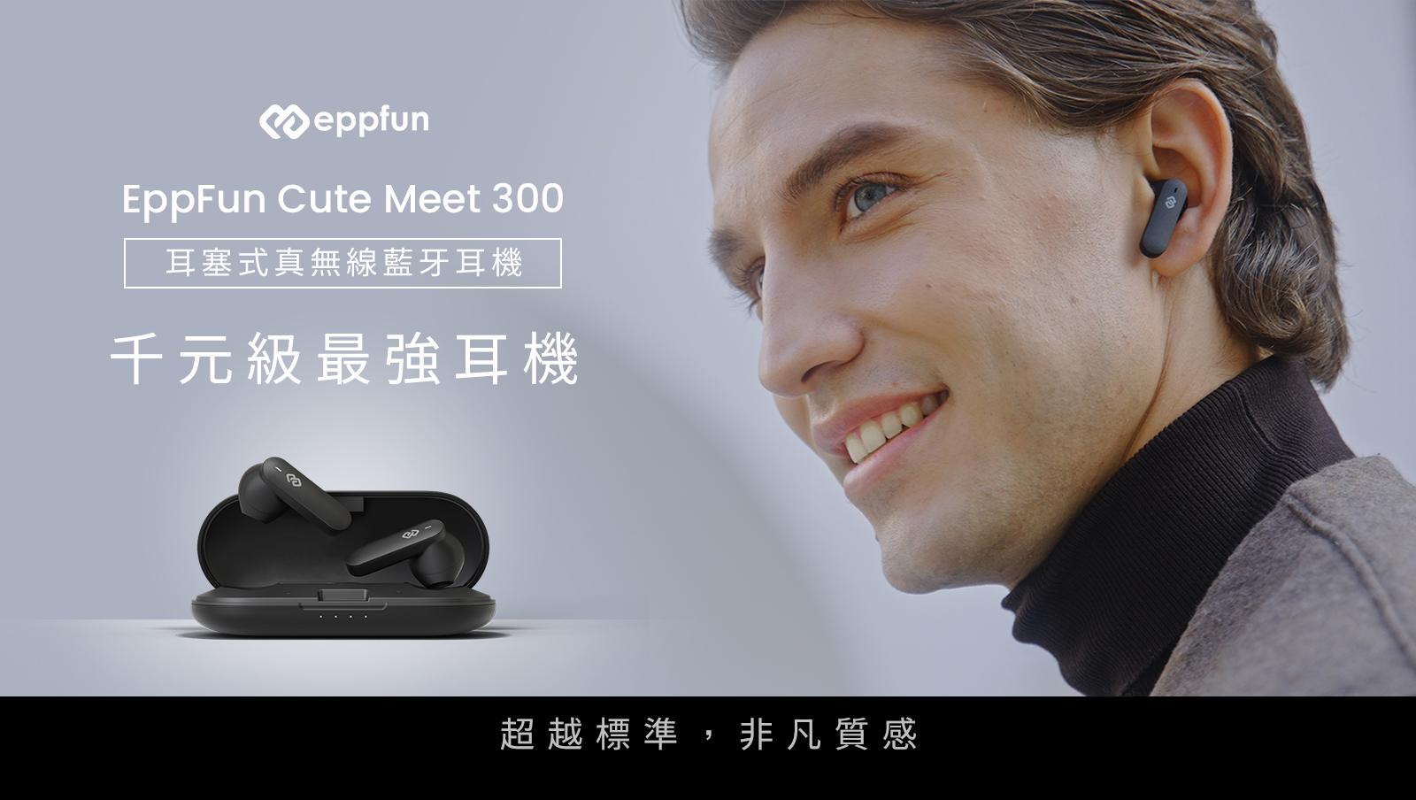 【千元頂規】EppFun Cute Meet 300 真無線藍牙耳機 超越標準,非凡質感