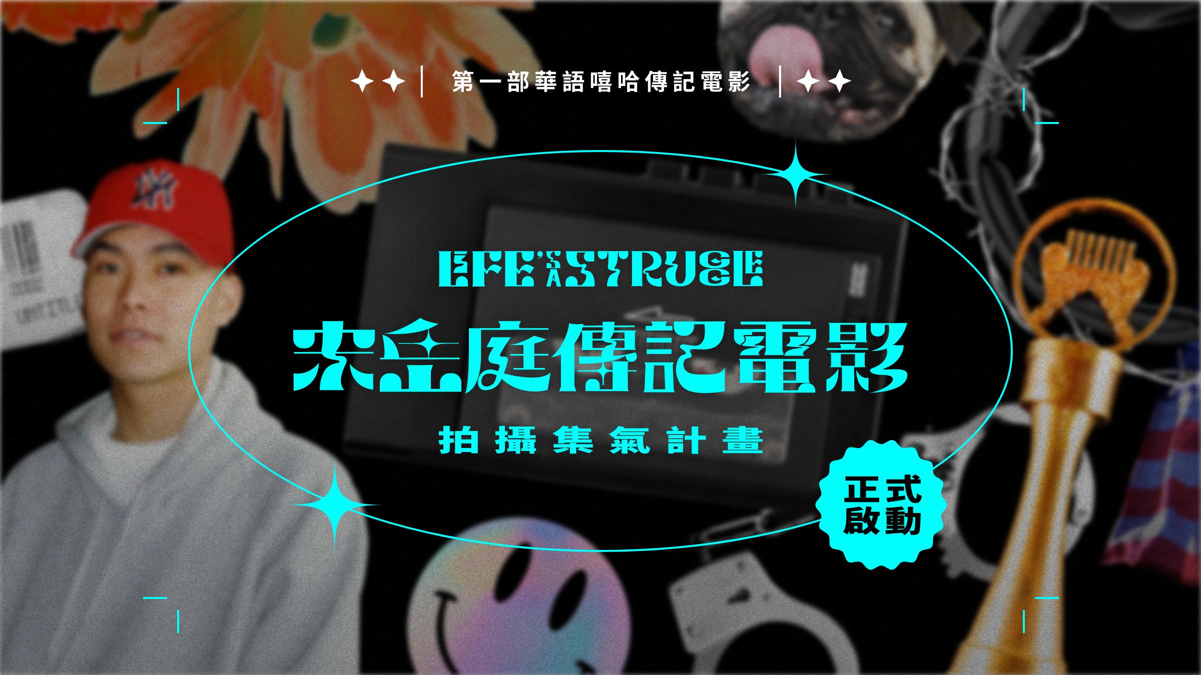 宋岳庭傳記電影 拍攝集氣計畫