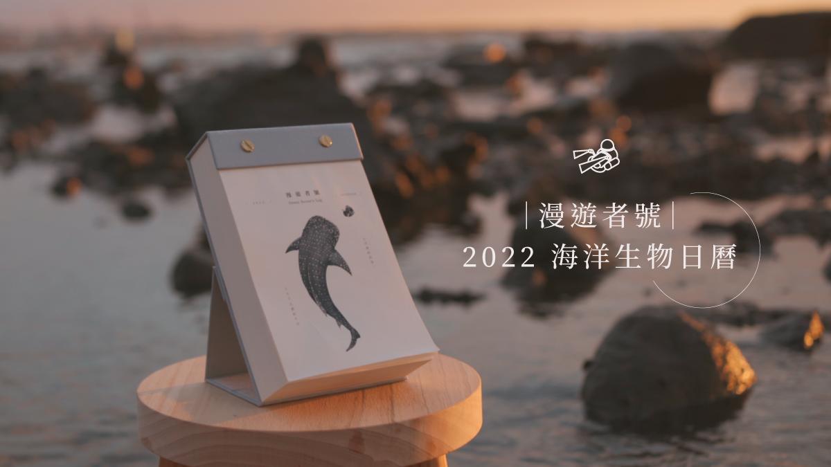 漫遊者號:2022 海洋生物日曆 大洋裡的故事,365 天都說不完