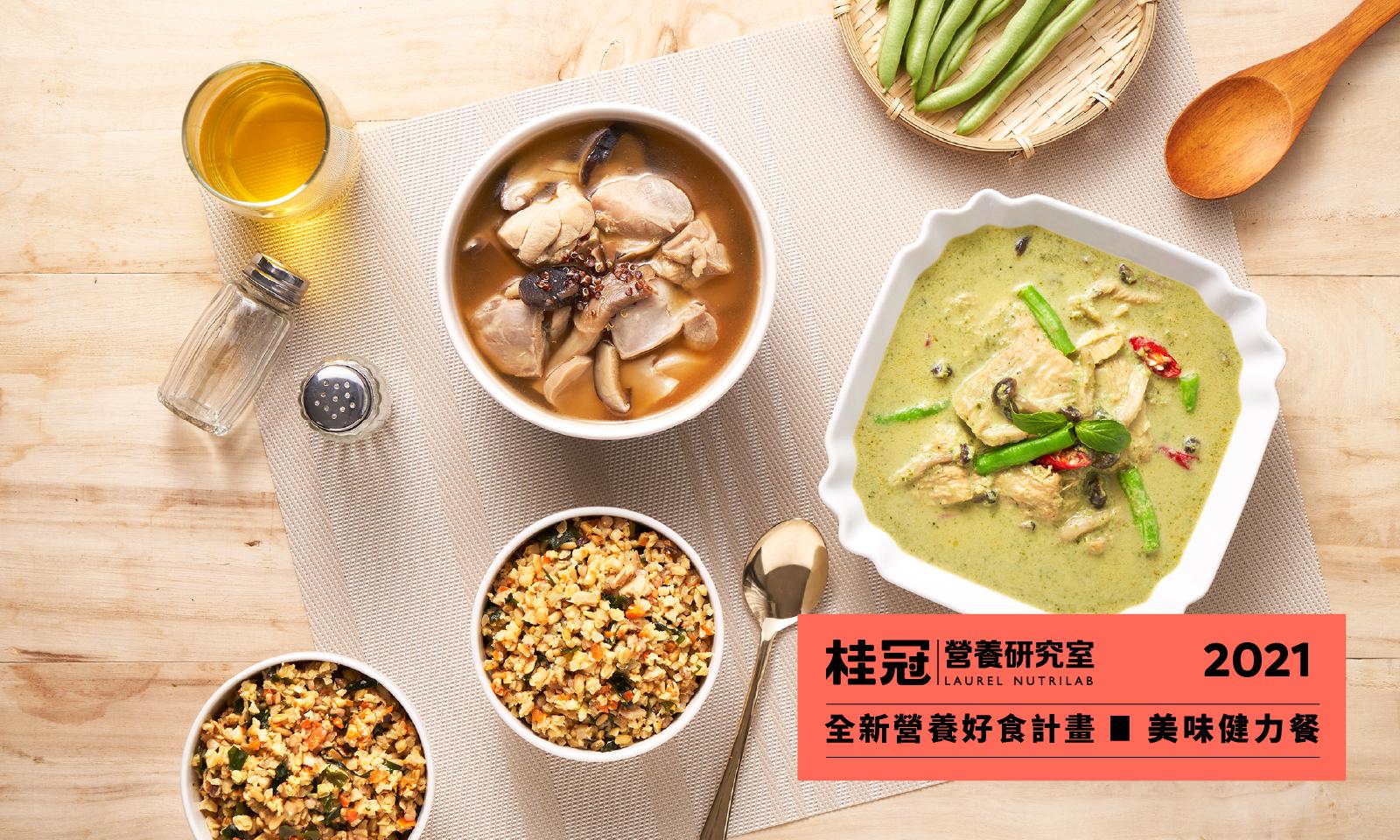 桂冠營養研究室 2021 營養好食計畫|美味健力餐