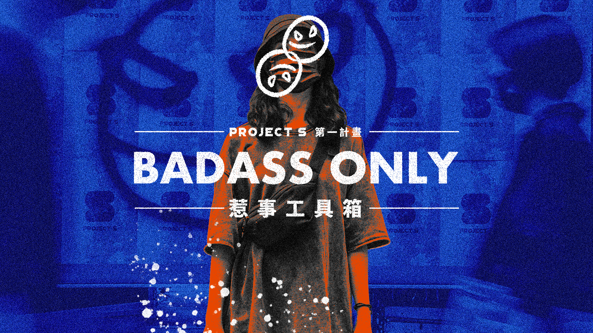 BADASS ONLY 惹事工具箱|驚喜製造全新系列,陪你街頭巷尾部署驚喜!
