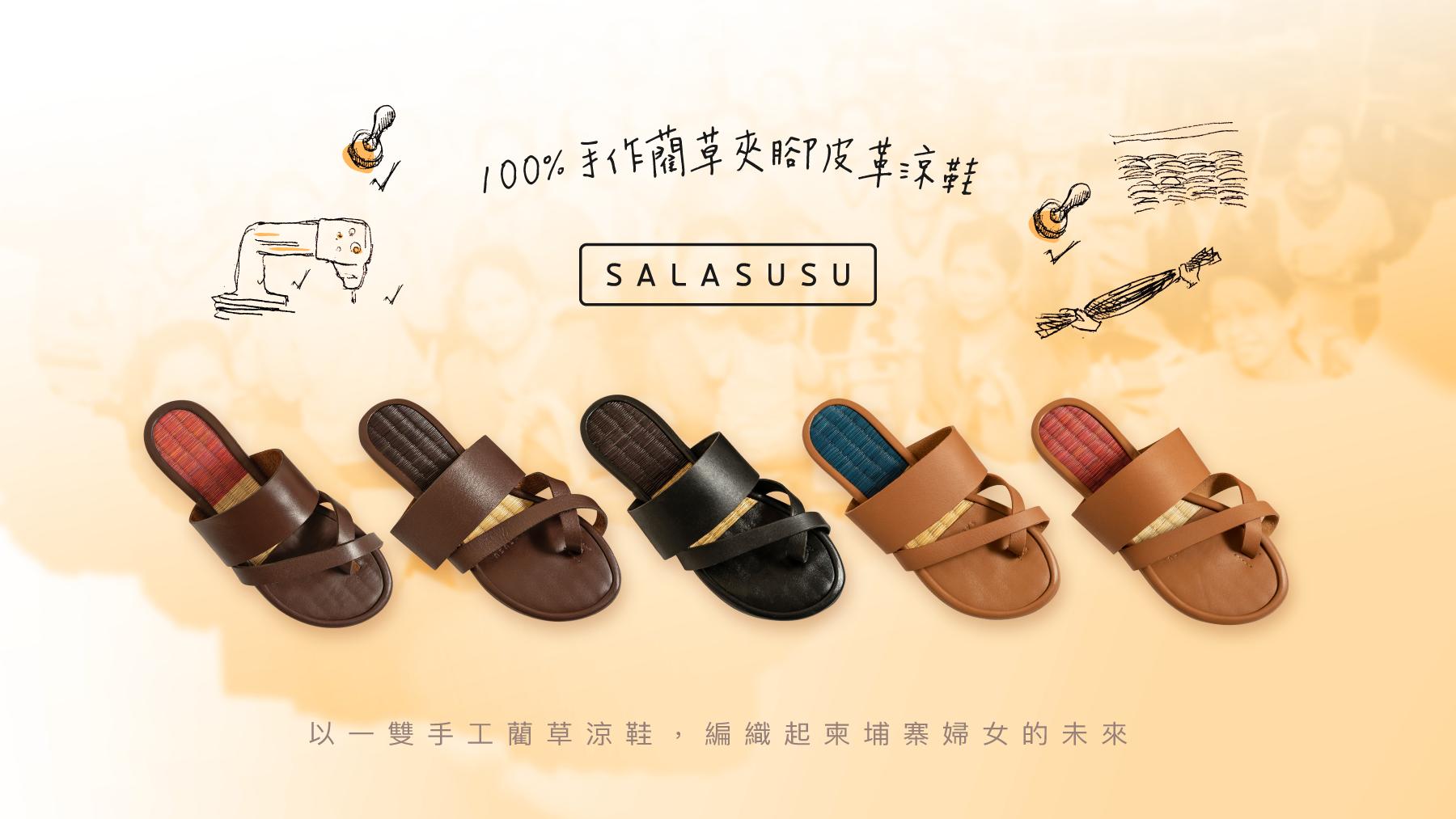 SALASUSU 柬埔寨生活風格品牌| 100% 手作藺草夾腳皮革涼鞋