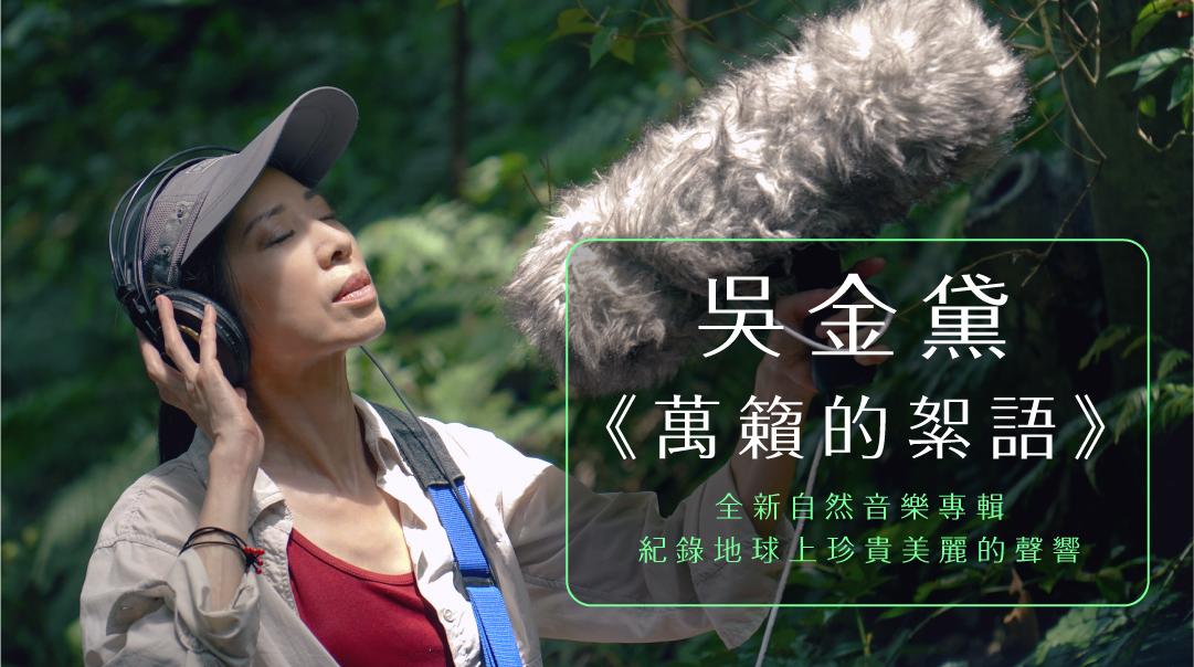 吳金黛《萬籟的絮語》 全新自然音樂專輯.紀錄地球上珍貴美麗的聲響