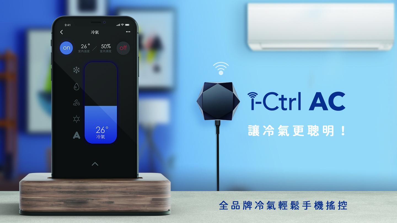 i-Ctrl AC 智慧遙控器