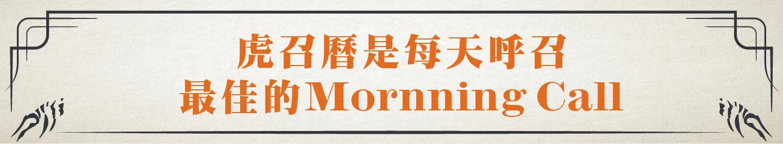 虎召曆是每天呼召最佳的Mornning Call