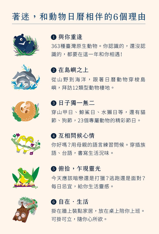著迷,和動物日曆相伴的 6個理由