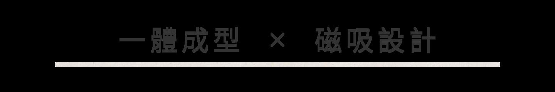 一體成型 x 磁吸設計
