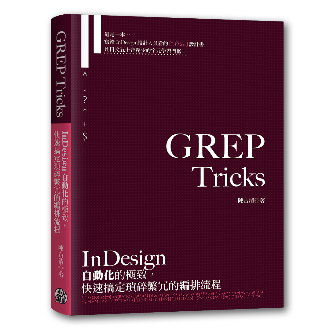 GREP Tricks:InDesign自動化的極致,快速搞定瑣碎繁冗的編排流程