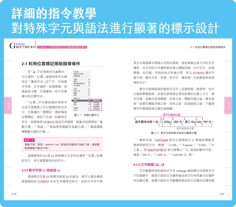 詳細的指令教學,對特殊字元與語法進行顯著的標示設計