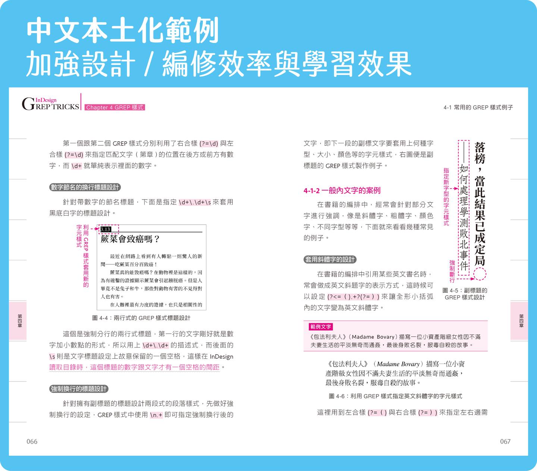 中文本土化範例,加強設計/編修效率與學習效果