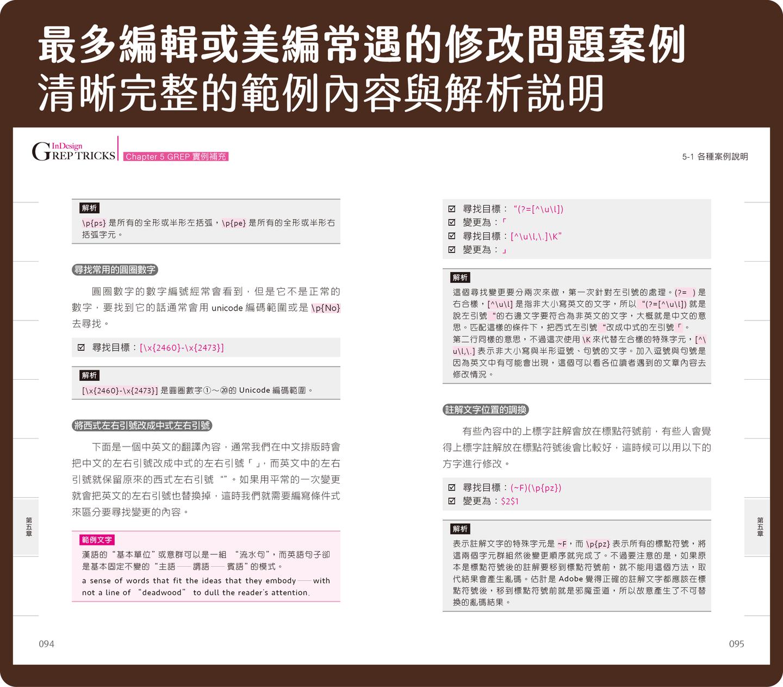 最多編輯或美編常遇的修改問題案例,清晰完整的範例內容與解析說明