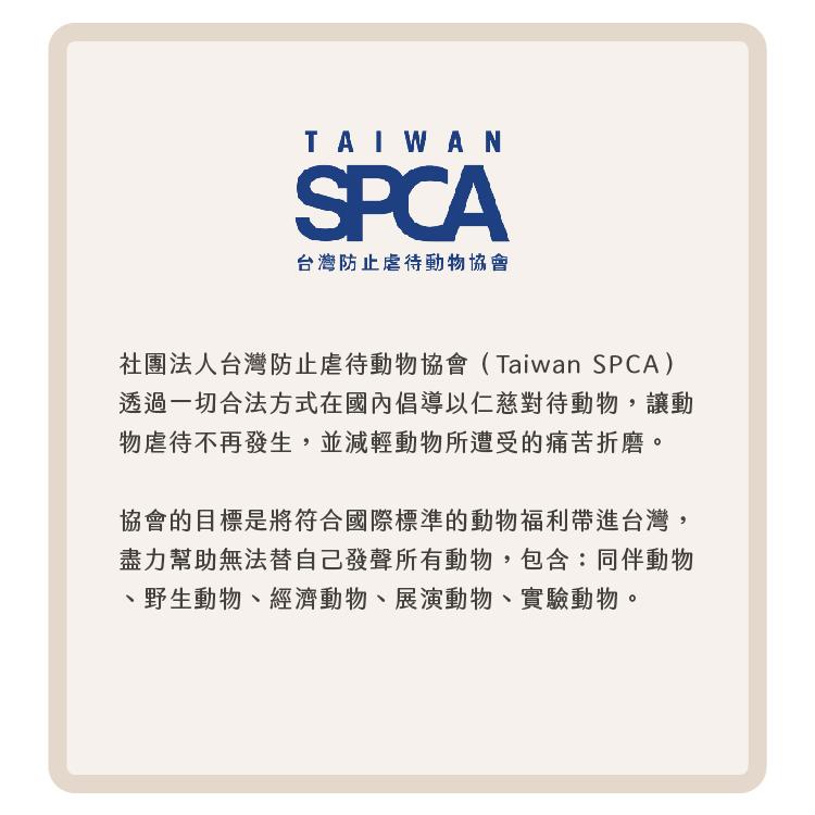 TSPCA台灣防止虐待動物協會