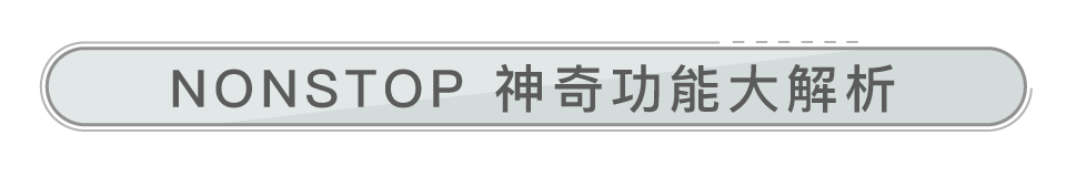 NONSTOP 2.0 功能說明
