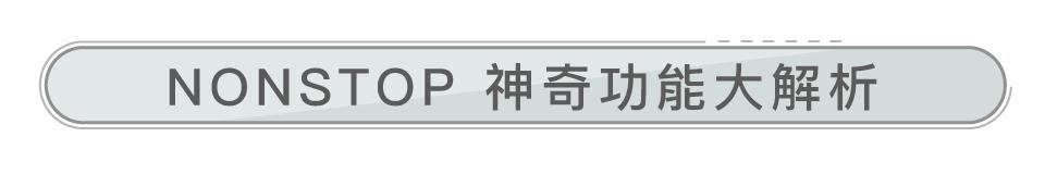 NONSTOP 2.0 神奇功能大解析