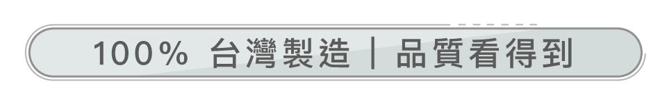台灣製造的NONSTOP 2.0,尚好!