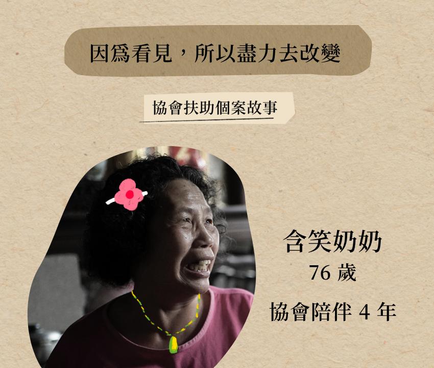 老人福利關懷協會-清寒長者扶助計畫-14
