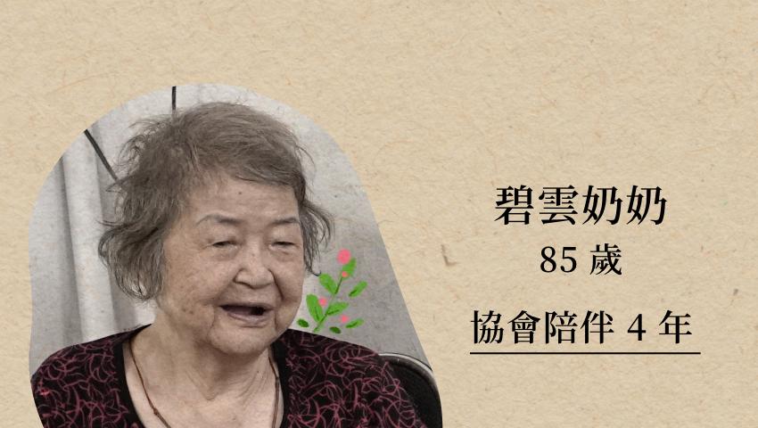 老人福利關懷協會-清寒長者扶助計畫-16