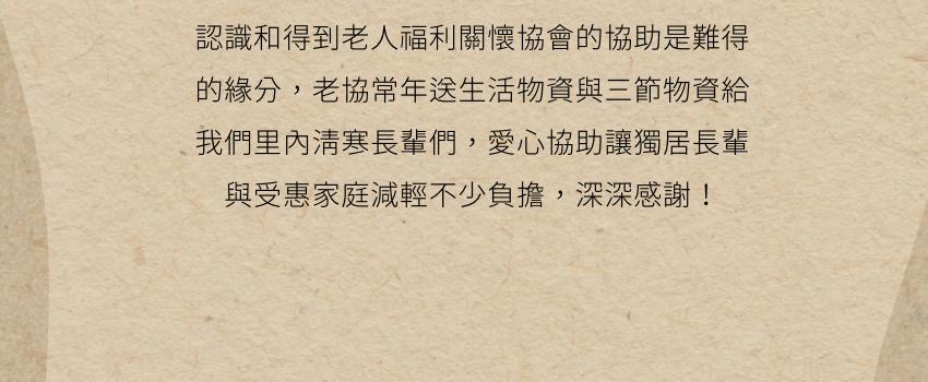 老人福利關懷協會-清寒長者扶助計畫-21