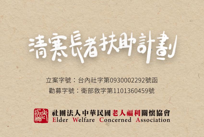 老人福利關懷協會-清寒長者扶助計畫-34