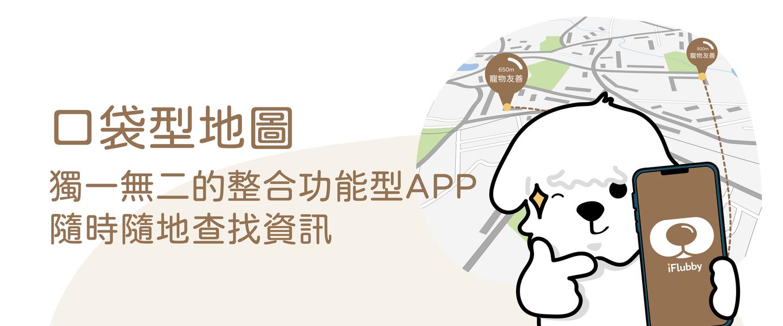 行動應用程式APP